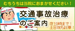 交通事故治療.com